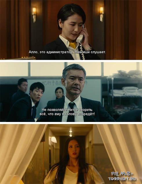 Отель «Маскарад» (2019)