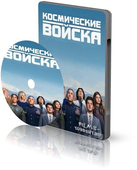 Космические войска (2020)