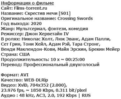 Скрестив мечи (2020)