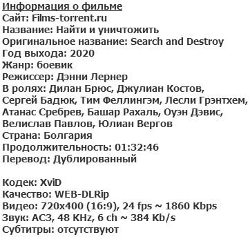 Найти и уничтожить (2020)