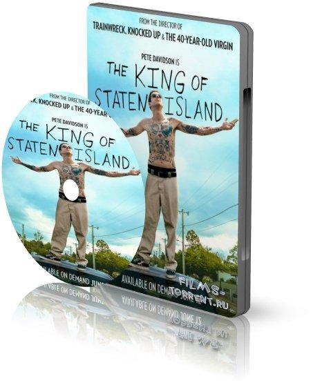 Король Стейтен-Айленда (2020)
