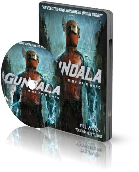 Гундала (2019)