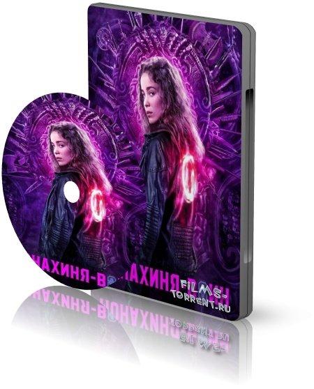 Монахиня-воин (2020)