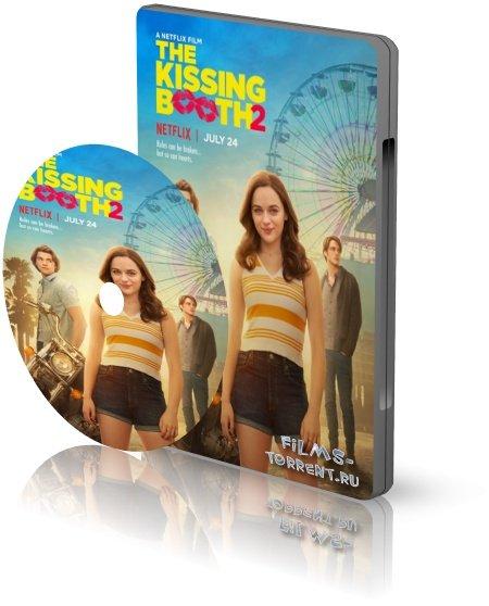 Будка поцелуев 2 (2020)