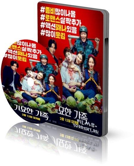 Чумовая семейка: Зомби на продажу (2019)