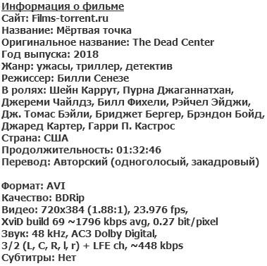 Мёртвая точка (2018)