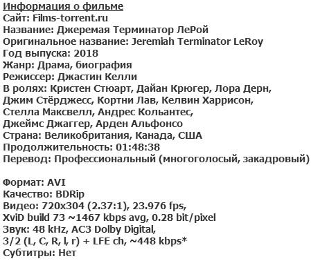 Джеремая Терминатор ЛеРой (2018)
