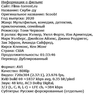 Скуби-ду (2020)