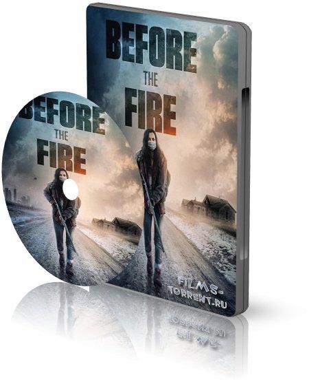 Перед пожаром (2020)