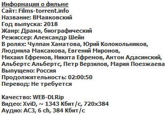 ВМаяковский (2018)