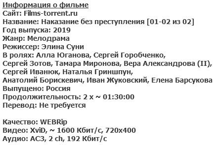 Наказание без преступления (2019)