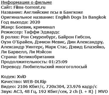 Английские псы в Бангкоке (2020)