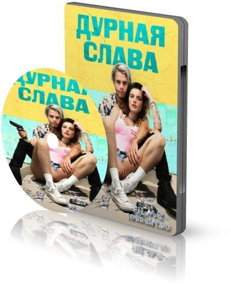 Дурная слава (2020)