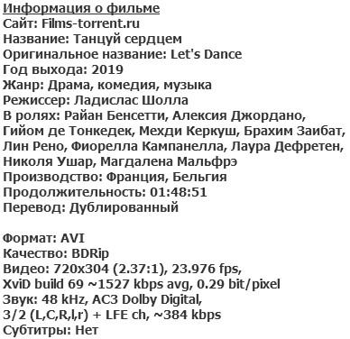 Танцуй сердцем (2019)
