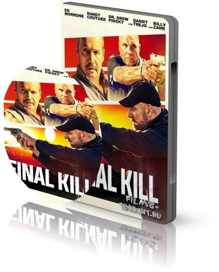 Последнее убийство (2020)