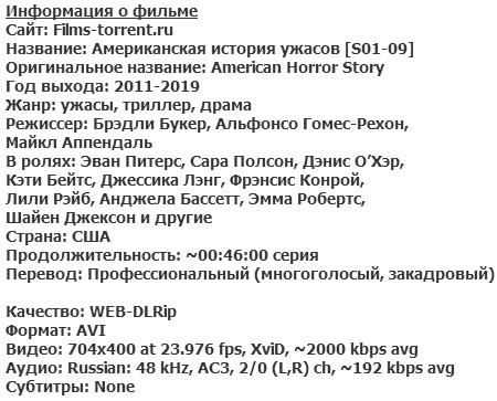 Американская история ужасов. Все сезоны (2011-2019)