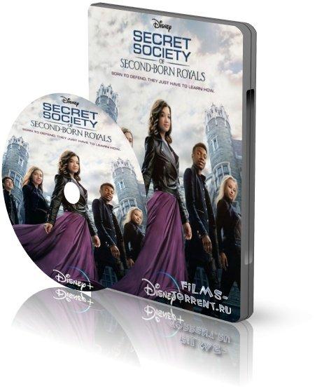 Тайное общество младших монарших особ (2020)