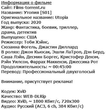 Утопия (2020)
