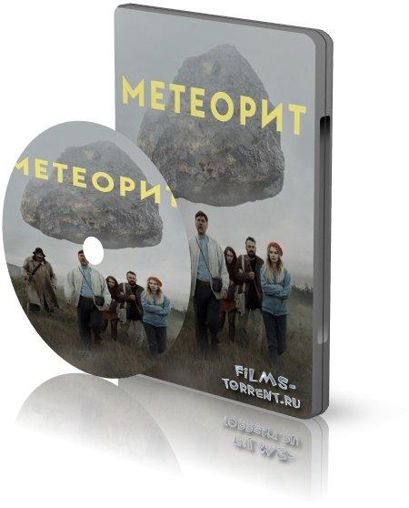 Метеорит (2020)