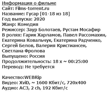 Гусар (2020)