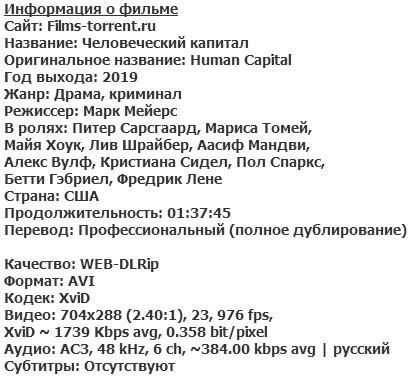 Человеческий капитал (2019)