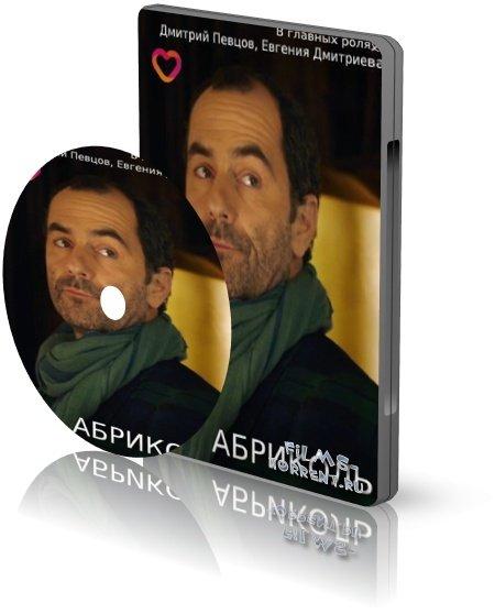 Абриколь (2019)