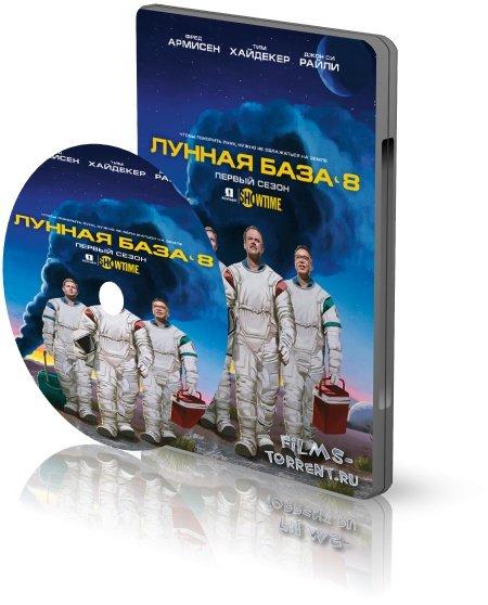 Лунная база 8 (2020)