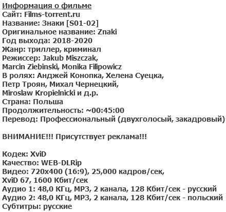 Знаки (2018-2020)