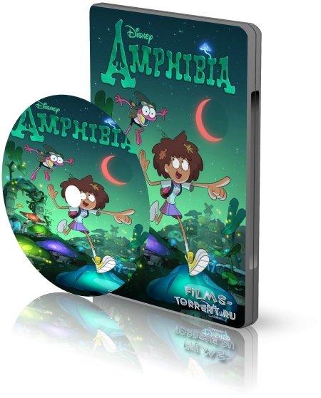 Амфибия (2019-2020)