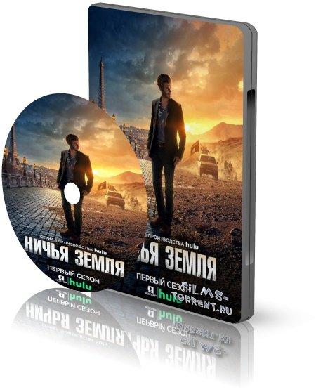 Ничья земля (2020)