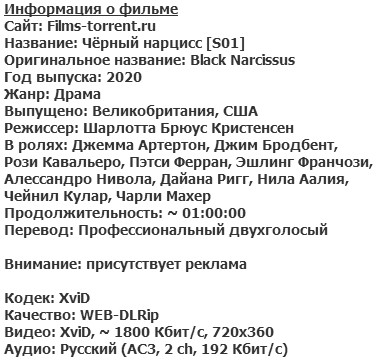Чёрный нарцисс (2020)