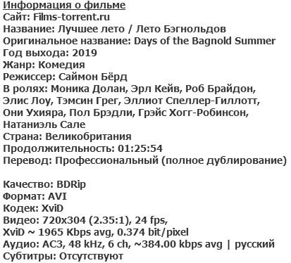 Лучшее лето (2019)