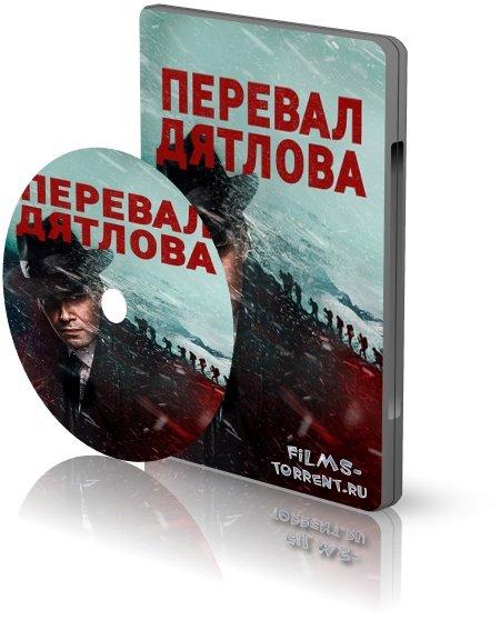 Перевал Дятлова (2020)