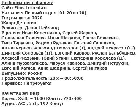 Первый отдел (2020)