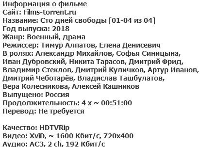 Сто дней свободы (2019)