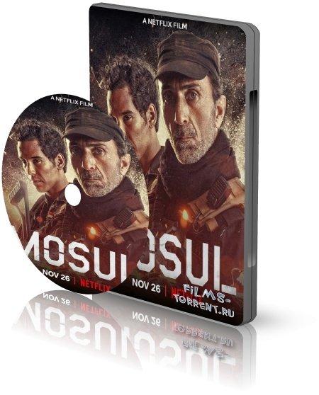 Мосул (2019)