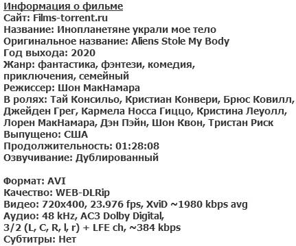Инопланетяне украли мое тело (2020)
