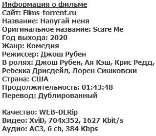 Напугай меня (2020)