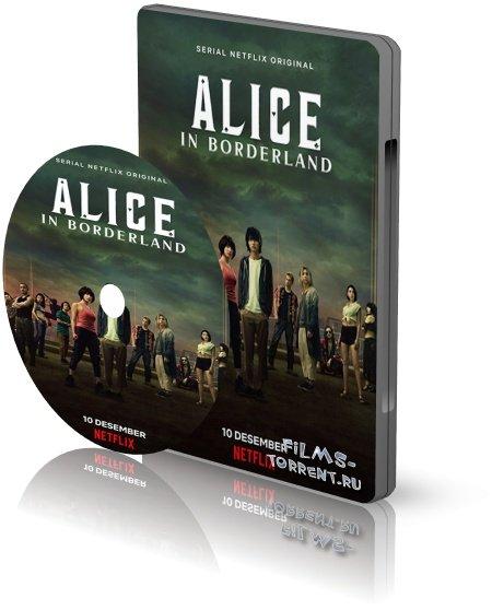 Алиса в Пограничье (2020)