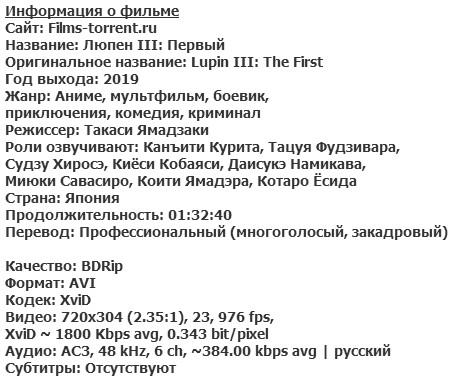 Люпен III: Первый (2019)