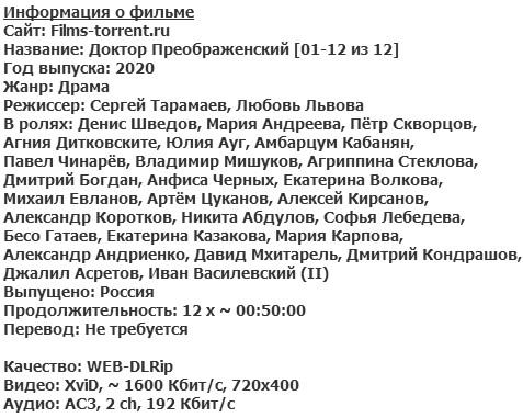 Доктор Преображенский (2020)
