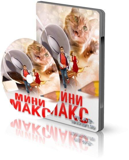 Мини Макс (2020)