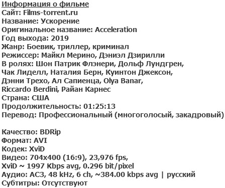 Ускорение (2019)