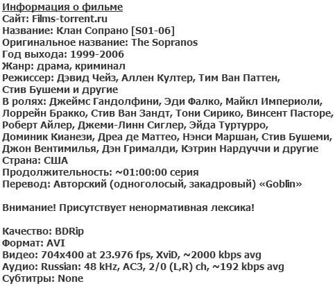 Клан Сопрано. Все сезоны (1999-2006)