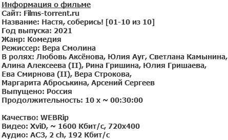 Настя, соберись! (2021)