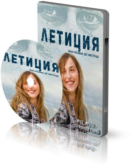 Летиция (2019)