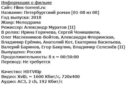 Петербургский роман (2018)