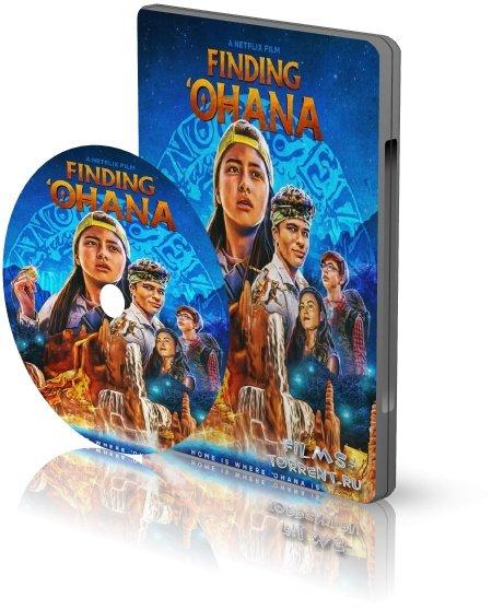 Охана: В поисках сокровища (2021)