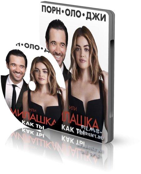 Порнолоджи, или Милашка как ты (2020)