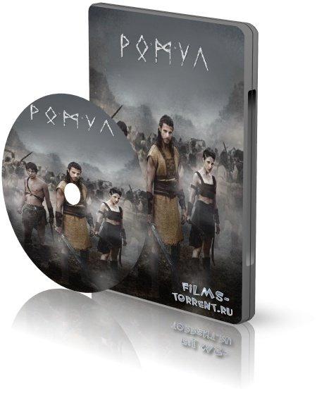 Ромул (2020)